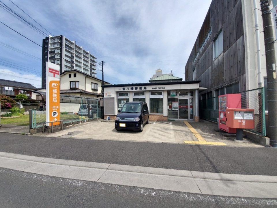 八幡郵便局(350m)